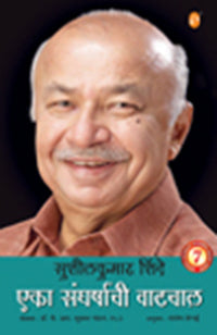 Sushil Kumar Shinde by Subhas Chandran