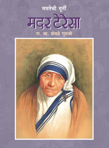MAMATECHI MURTY MOTHER TERESA by R.V.SHEVADE GURUJI