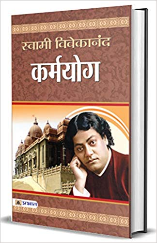Karmayoga (Hindi) by Swami Vivekanand