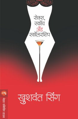 SEX, SCOTCH & SCHOLARSHIP by KHUSHWANT SINGH