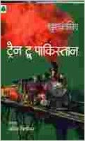 TRAIN TO PAKISTAN by ANIL KINIKAR