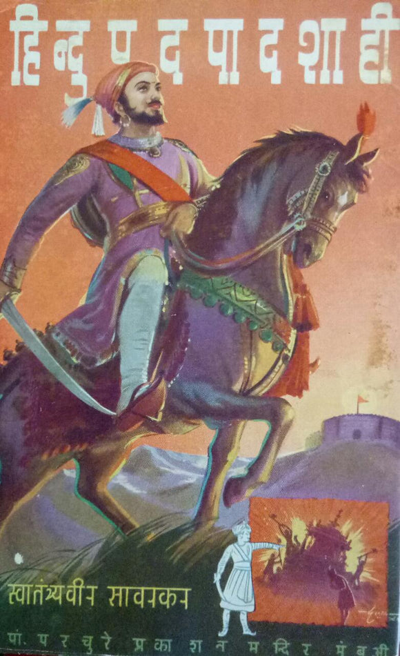 Hindupadpaadshahee by Vi Da Sawarkar   2nd Edition 1947