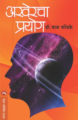 AKHERCHA PRAYOG by DR.BAL PHONDKE