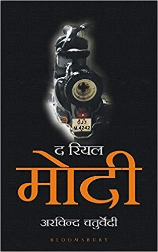 The Real Modi (Hindi) by Arvind Chaturdvedi