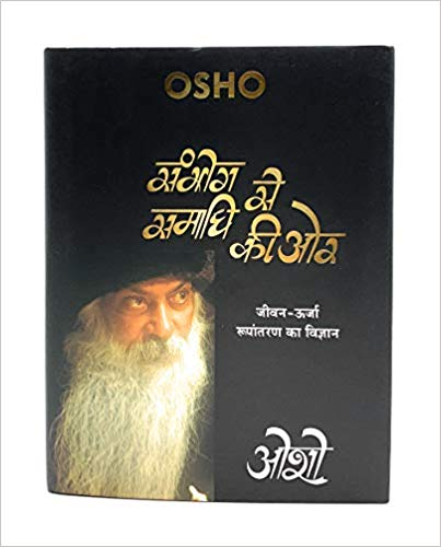 Sambhog Se Samadhi Ki Aur (Hindi) Hardcover – 2009 by OSHO