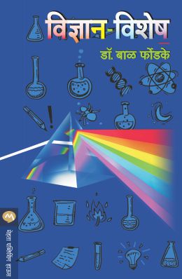 VIDNYAN VISHESH by DR.BAL PHONDKE
