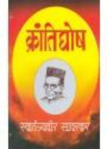 Krantighosh by Swatantryaveer Savarkar