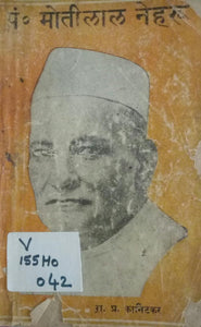 P Motilal Nehru by Ra Pr Kanitkar (2nd Edition)