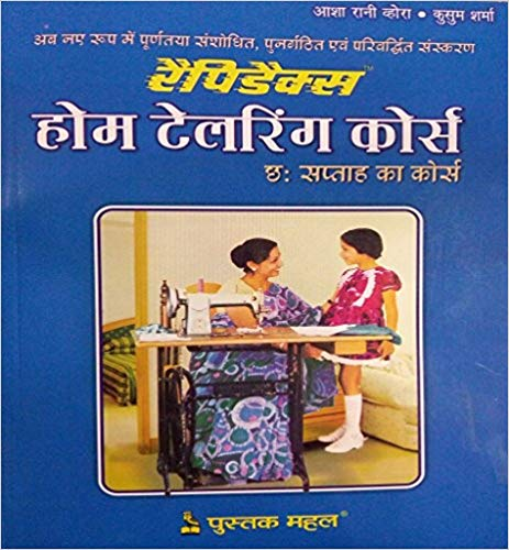 Rapidex Home Tailoring Course (Hindi) Paperback – 2008 by Asha Rani Vohra