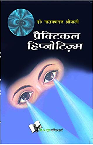 Practical Hypnotism (Hindi): Practical Ways To Mesmerise, In Hindi by DR. NARAYAN DUTT SHRIMALI