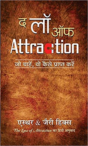 The Law Of Attraction (Hindi) Hardcover – 2017 by Esther Jerry Hicks