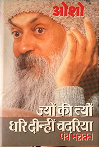 Jyon Ki Tyon Dhar Deenhi Chadariya (Hindi) by OSHO