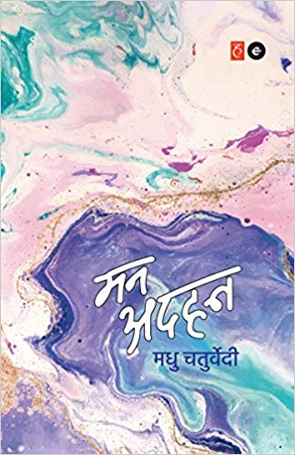 Mann Adhan (Hindi) by Madhu Chaturvedi