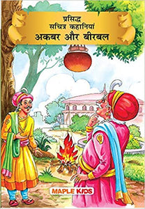Akbar and Birbal (Illustrated) (Hindi) by Maple Press