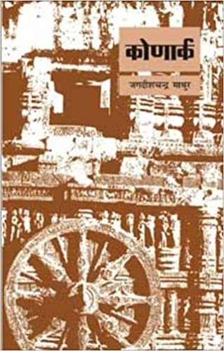 Konark by Jagdish Chandra Mathur