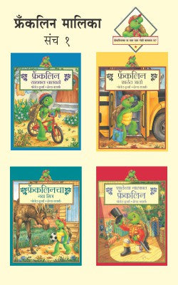 FRANKLIN MALIKA PART -1 (SET OF 4 BOOKS) by Paulette Bourgeois