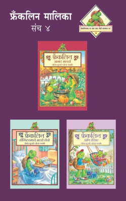 FRANKLIN MALIKA PART -4 (SET OF 3 BOOKS)