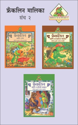 FRANKLIN MALIKA PART -2 (SET OF 3 BOOKS) by Paulette Bourgeois