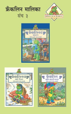 FRANKLIN MALIKA PART -3 (SET OF 3 BOOKS)