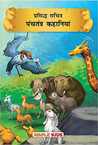 Panchatantra Tales (Illustrated) (Hindi) by Maple Press