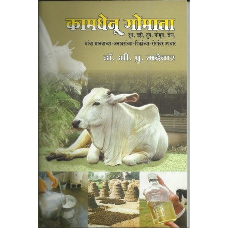 Kamdhenu gomata (कामधेनू गोमाता) by	Dr. B. P. Madrewar