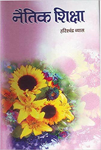 Naitik Shiksha by Harish Chandra Vyas