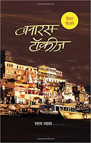 Banaras Talkies by Satya Vyas