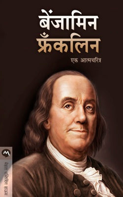 BENJAMIN FRANKLIN by BENJAMIN FRANKLIN, Translators : SAI SANE