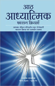 Aath Adhyatmik Shwasan Kriyaye - The Eight Spiritual Breaths in Hindi by Lightning Source