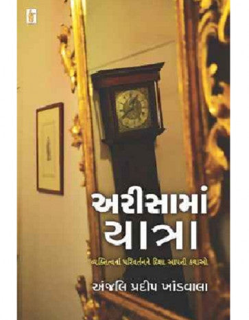 Arisa Ma Yatra By Genaral Author