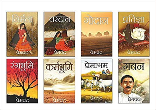 Premchand - Novels (Set of 8 Books) (Hindi) by Prem Chand