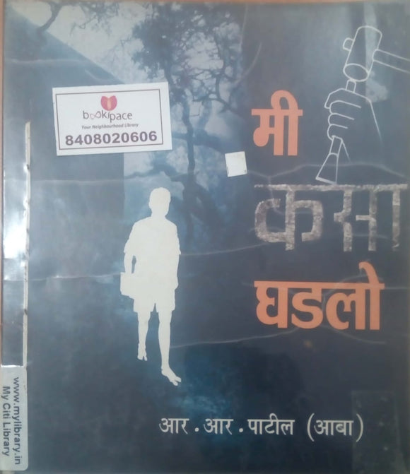 Mi Kasa Ghadalo by R.R.Patil