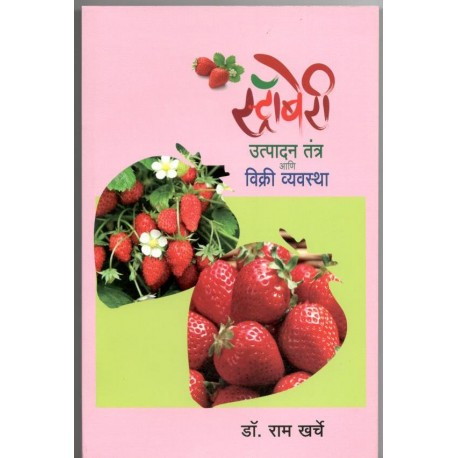 strawberry (Marathi) by Dr Ram kharche