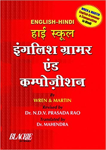 High School English Grammar And Composition by Rao N,D,V,Prasada