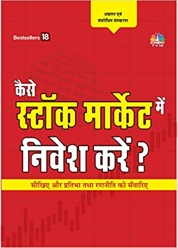 Kaise Stock Market Mein Nivesh Kare (Hindi Edition) (Hindi) by TV18 BROADCAST LTD