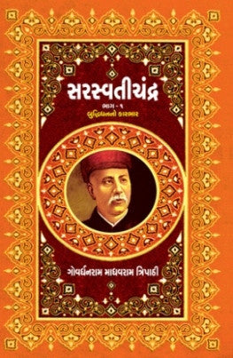 Saraswati Chandra Part 1 To 4 Gujarati Book By Govardhanram M Tripathi