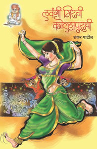 Lavngi Mirchi Kolhapurchi by Shankar Patil