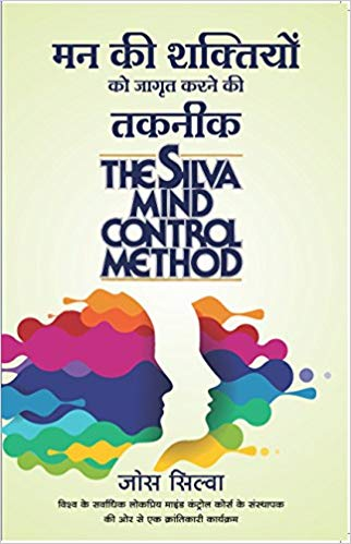 Mann Ki Shaktiyon Ko Jagrut Karne Ki Taknik (Hindi Edition of The Silva Mind Control Method by Jose Silva) (Hindi) by Jose Silva