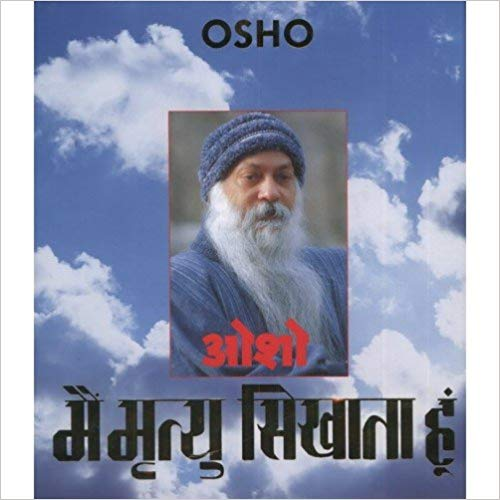 Main Mrityu Sikhata Hun (Hindi) Hardcover – 2010 by OSHO