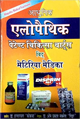 ADHUNIK ALLOPATHIC by DR. HARNARAYAN