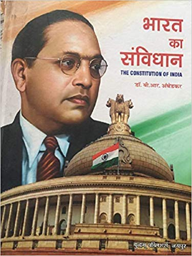 Bharat ka Samvidhan - The Constitution of India by B. R. Ambedkar (Author)