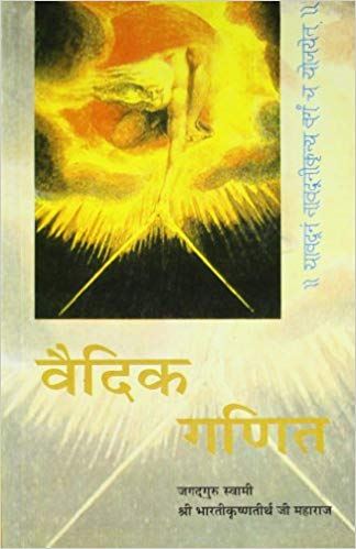 Vedic Ganit: The Original Vedic Mathematics in Hindi (Hindi) Paperback – 2014 by Bharati Krishna Tirtha Ji Maharaj