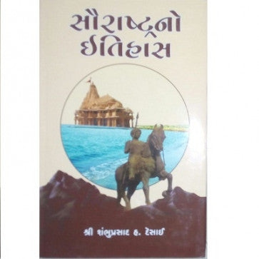 Saurashtra no Itihas By Genaral Author