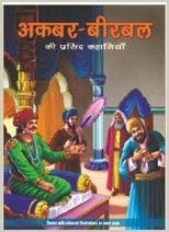 Akbar Birbal (Hindi) Hardcover – 1 Jun 2009 by Om Books