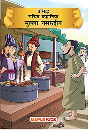 Mullah Nasruddin (Illustrated) (Hindi) (Hindi) Paperback – Jul 2018 by Maple Press