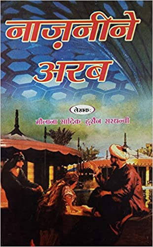 Nazneen e Arab Hindi Novel Scenario After the Victory of the Muslims in Iran by Sadiq Hussain Sardhanvi