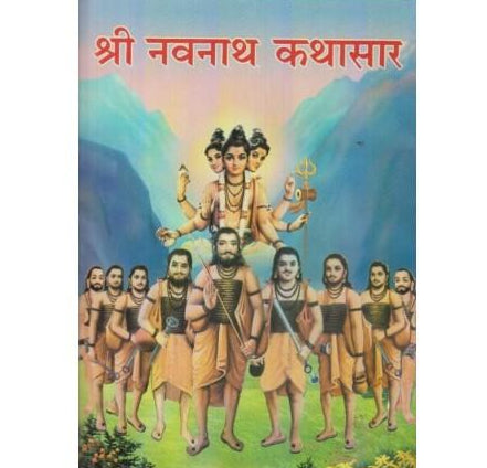 Shri Navnath Kathasar (श्री नवनाथ कथासार)  by Saraswati Book Company