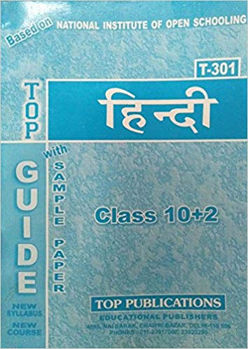 TOP NIOS Hindi Guide Class 12 (T-301) by TOP Publications