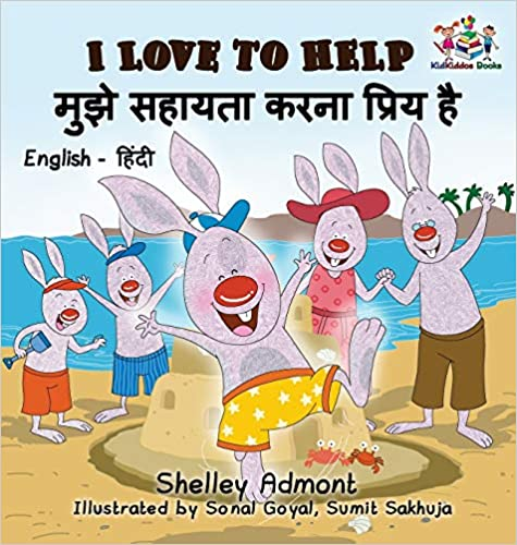 I Love to Help (English Hindi Children's book): Bilingual Hindi Book for Kids (English Hindi Bilingual Collection) by Shelley Admont