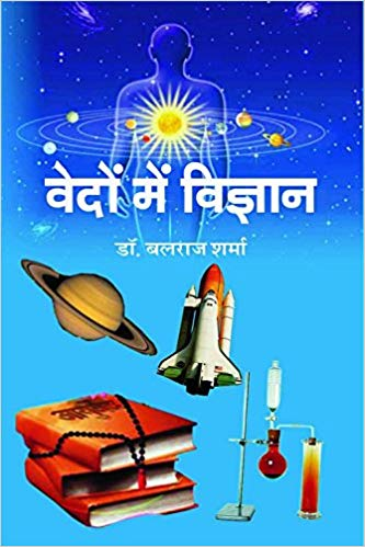 Vedon Mein Vigyan (Hindi) Hardcover – 2011 by Dr. Balraj Sharma